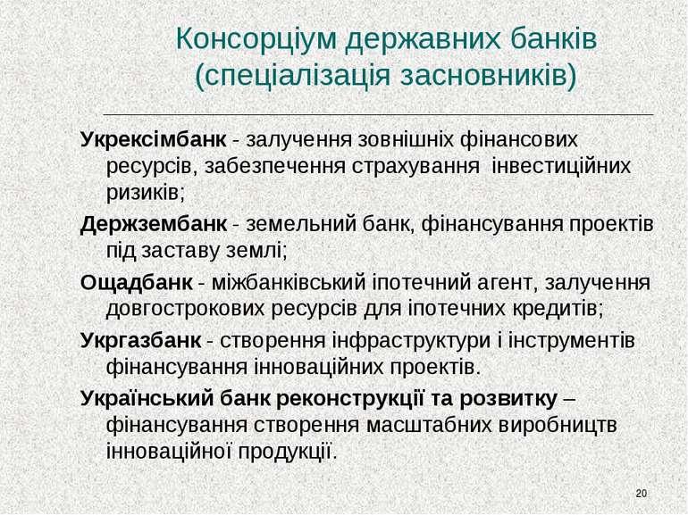 * Консорціум державних банків (спеціалізація засновників) Укрексімбанк - залу...