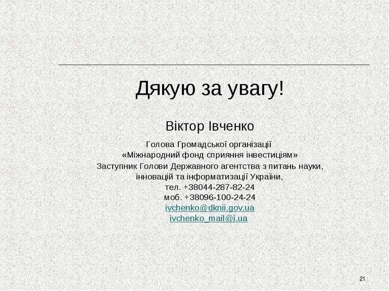 * Дякую за увагу! Віктор Івченко Голова Громадської організації «Міжнародний ...