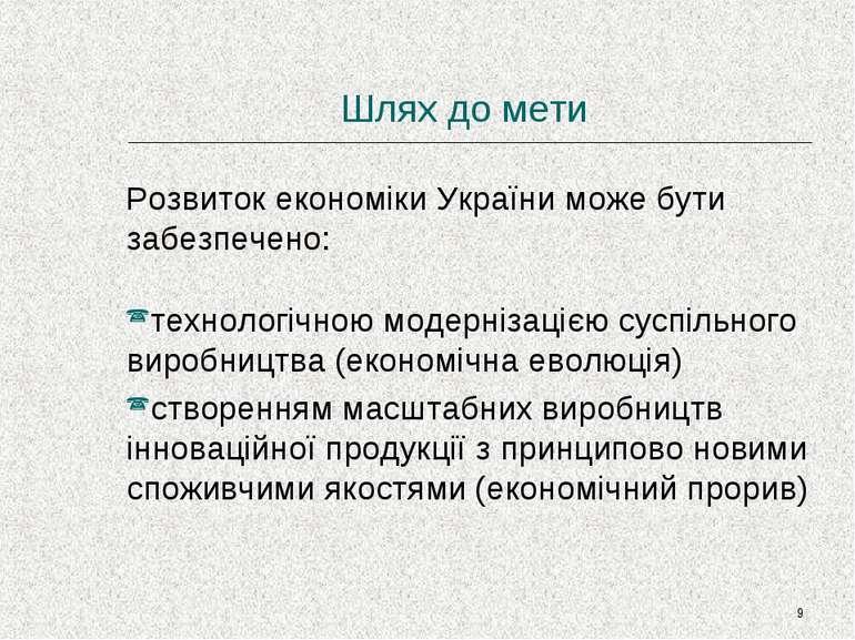 * Шлях до мети Розвиток економіки України може бути забезпечено: технологічно...