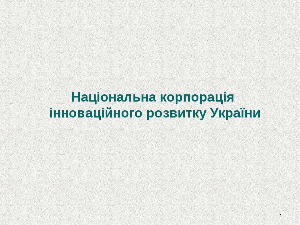* Національна корпорація інноваційного розвитку України