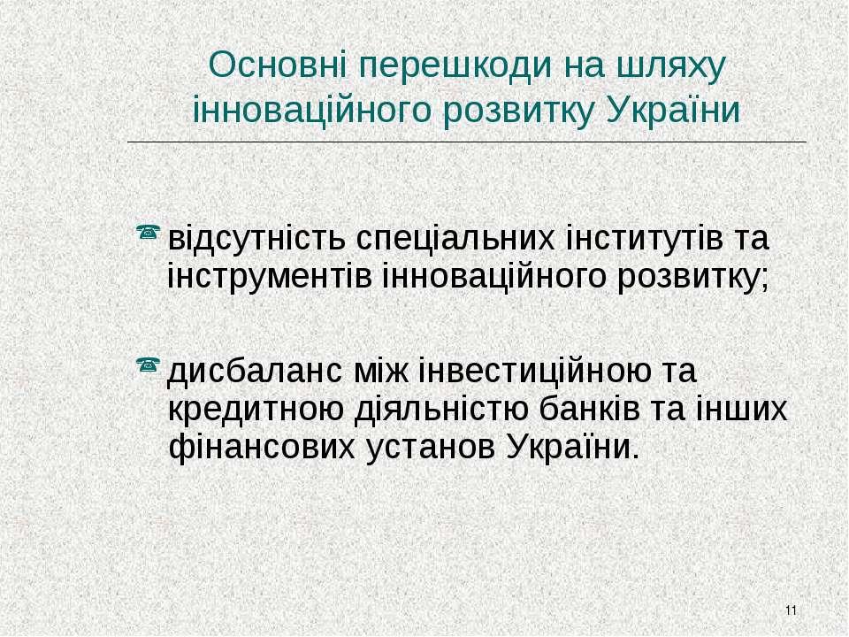 * Основні перешкоди на шляху інноваційного розвитку України відсутність спеці...