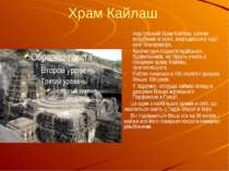 Храм Кайлаш Індуїстський Храм Кайлаш, цілком вирубаний зі скелі, знаходиться ...