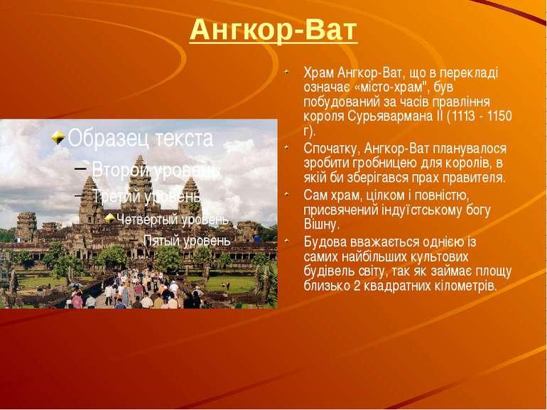 """Ангкор-Ват Храм Ангкор-Ват, що в перекладі означає «місто-храм"""", був побудова..."""