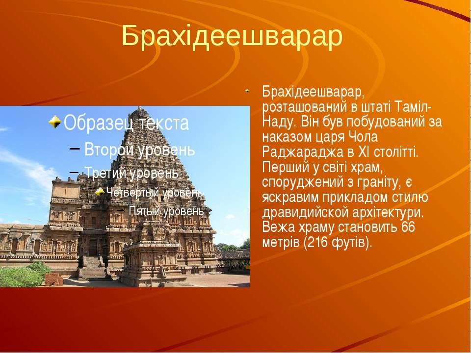 Брахідеешварар Брахідеешварар, розташований в штаті Таміл-Наду. Він був побуд...
