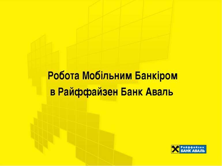 Робота Мобільним Банкіром в Райффайзен Банк Аваль