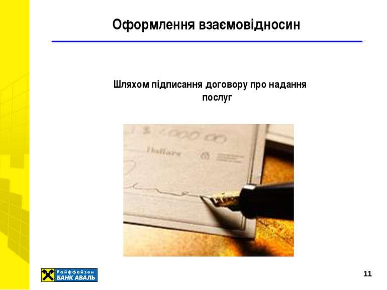 * Оформлення взаємовідносин Шляхом підписання договору про надання послуг
