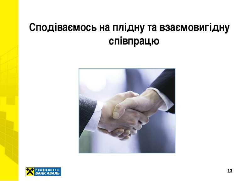 * Сподіваємось на плідну та взаємовигідну співпрацю