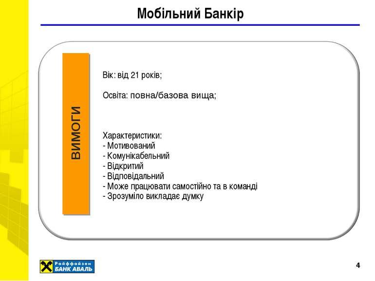 * 6.4 Мобільний Банкір ВИМОГИ Вік: від 21 років; Освіта: повна/базова вища; Х...
