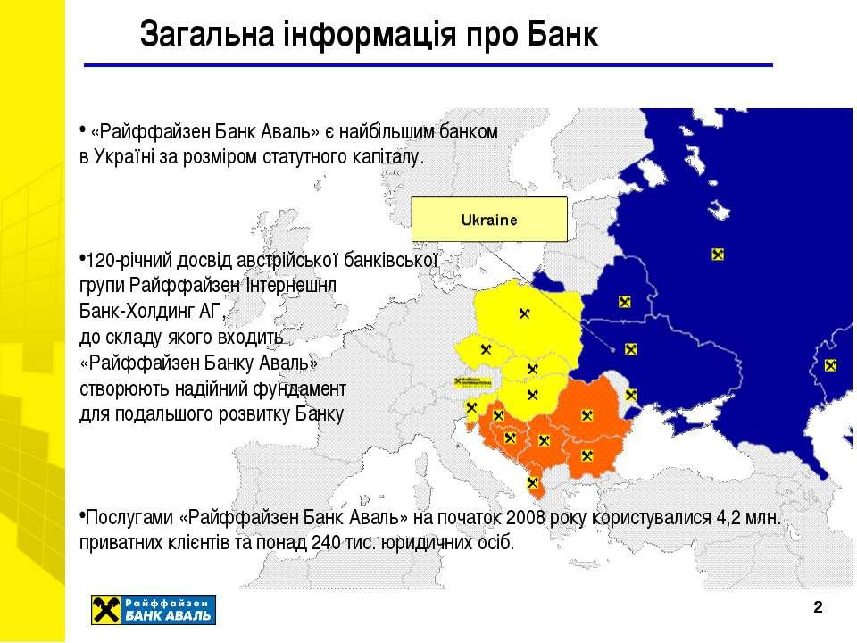 * Загальна інформація про Банк «Райффайзен Банк Аваль» є найбільшим банком в ...