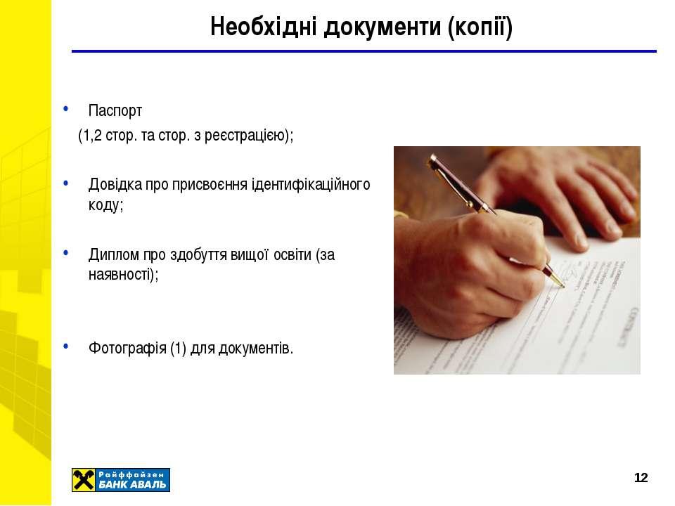 * Необхідні документи (копії) Паспорт (1,2 стор. та стор. з реєстрацією); Дов...