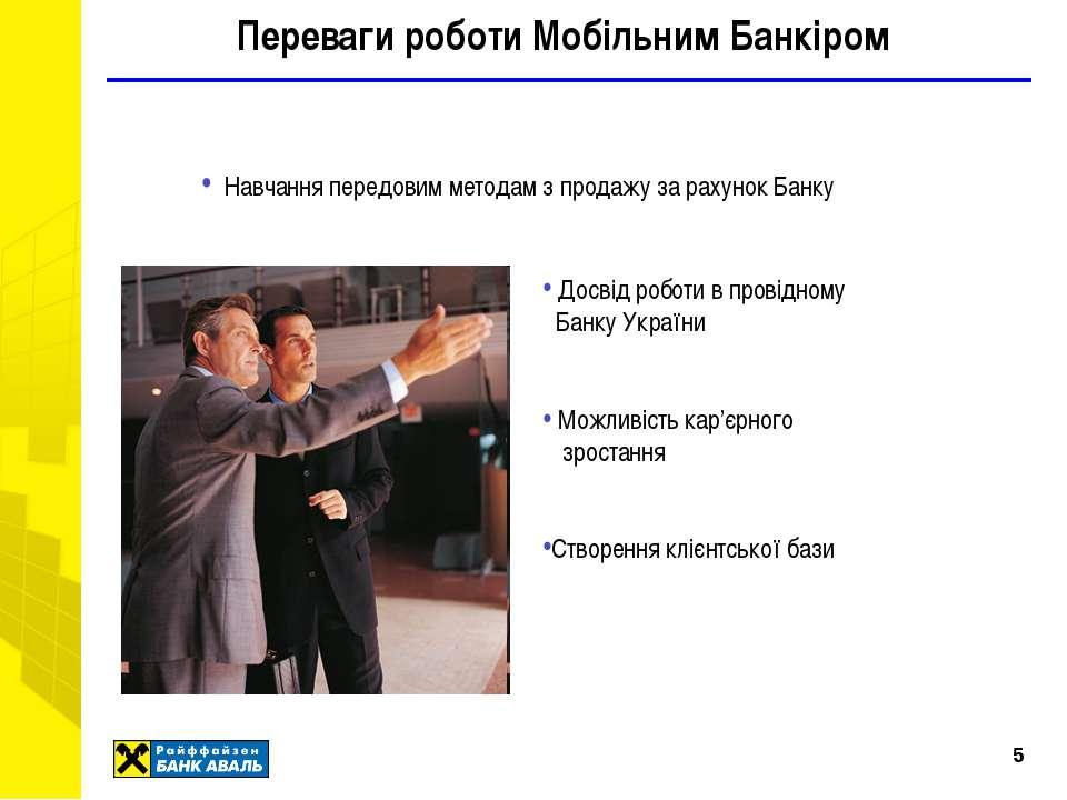 * Досвід роботи в провідному Банку України Можливість кар'єрного зростання Ст...