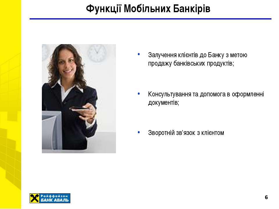 * Функції Мобільних Банкірів Залучення клієнтів до Банку з метою продажу банк...