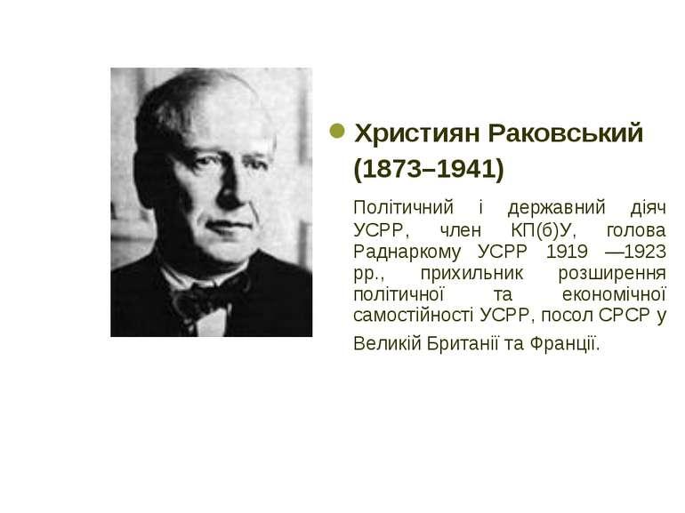 Християн Раковський (1873–1941) Політичний і державний діяч УСРР, член КП(б)У...
