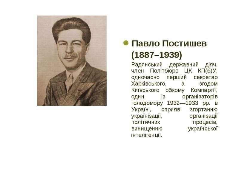 Павло Постишев (1887–1939) Радянський державний діяч, член Політбюро ЦК КП(б)...
