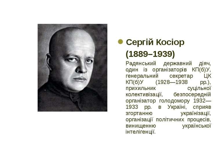 Сергій Косіор (1889–1939) Радянський державний діяч, один із організаторів КП...