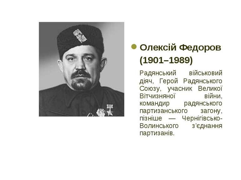 Олексій Федоров (1901–1989) Радянський військовий діяч, Герой Радянського Сою...