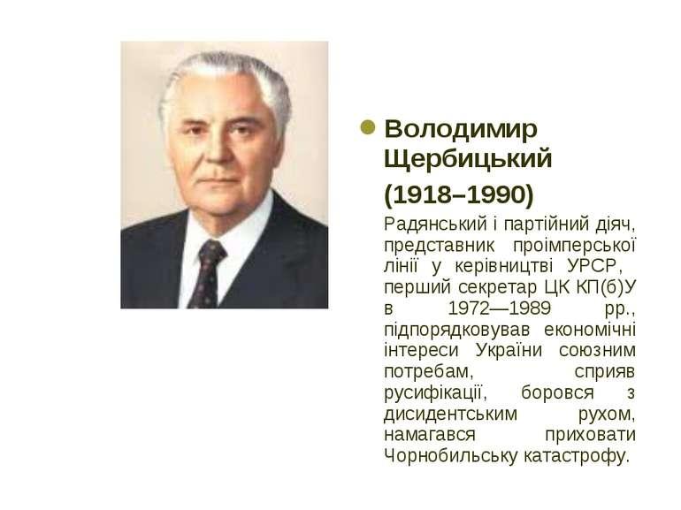 Володимир Щербицький (1918–1990) Радянський і партійний діяч, представник про...