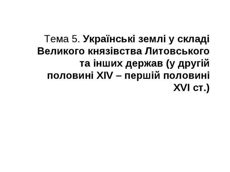 Тема 5. Українські землі у складі Великого князівства Литовського та інших де...
