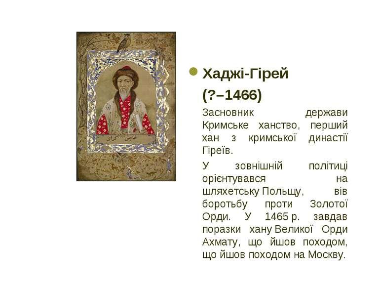 Хаджі-Гірей (?–1466) Засновник держави Кримське ханство, перший хан з кримськ...