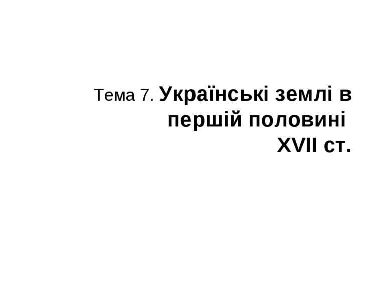 Тема 7. Українські землі в першій половині ХVІІ ст.