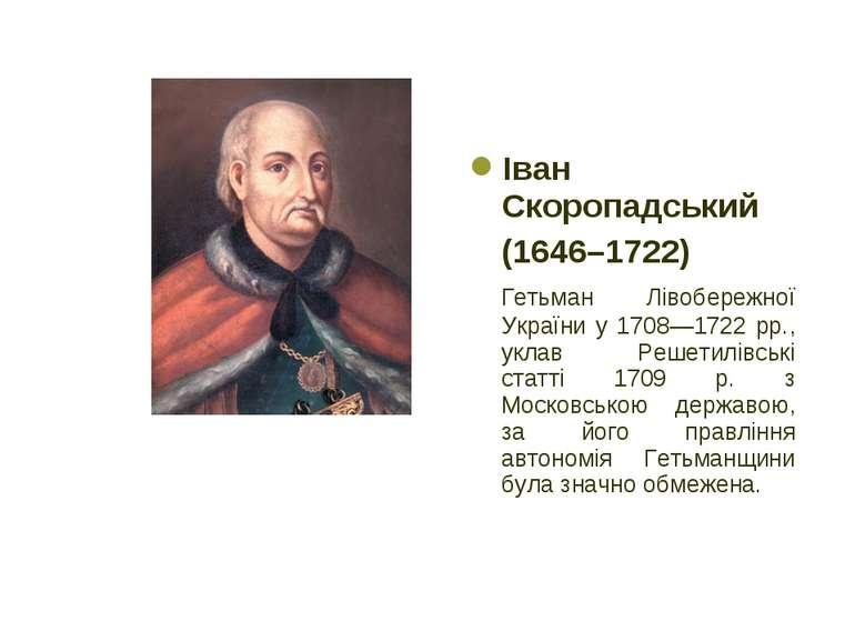 Іван Скоропадський (1646–1722) Гетьман Лівобережної України у 1708—1722 рр., ...