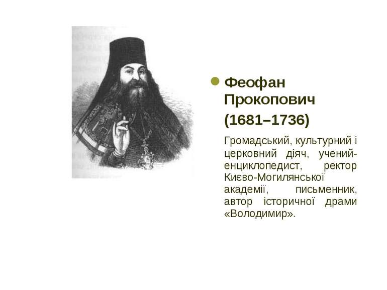 Феофан Прокопович (1681–1736) Громадський, культурний і церковний діяч, учени...