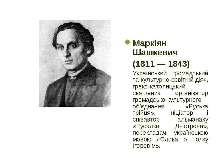 Маркіян Шашкевич (1811 — 1843) Український громадський та культурно-освітній ...