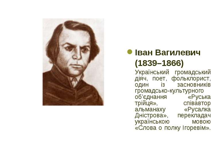 Іван Вагилевич (1839–1866) Український громадський діяч, поет, фольклорист, о...