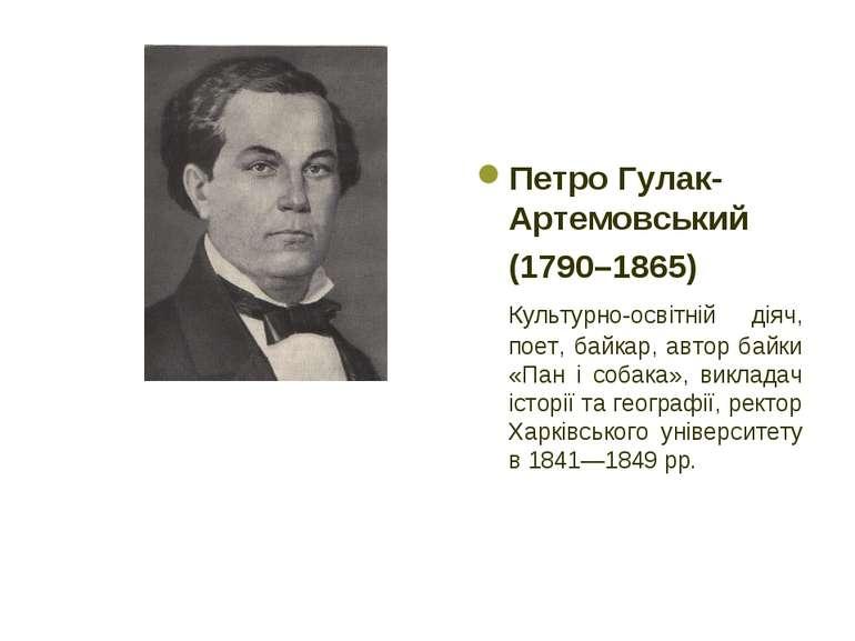 Петро Гулак-Артемовський (1790–1865) Культурно-освітній діяч, поет, байкар, а...