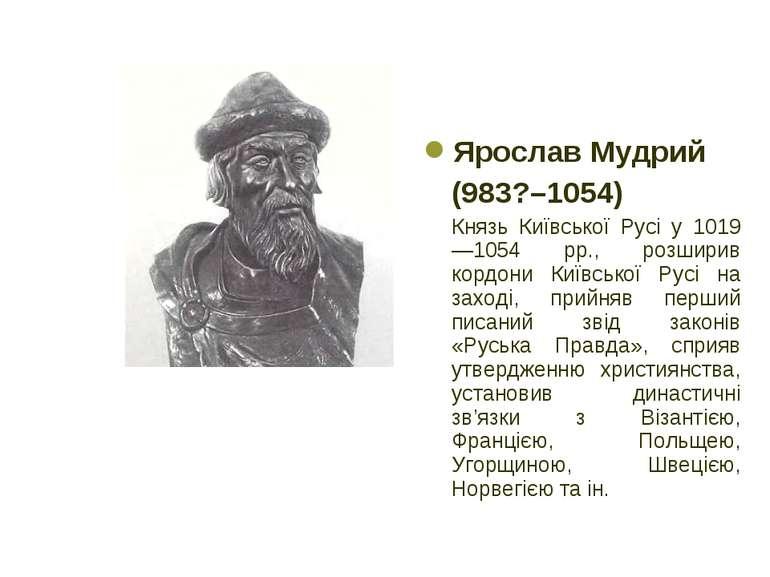 Ярослав Мудрий (983?–1054) Князь Київської Русі у 1019—1054 рр., розширив кор...