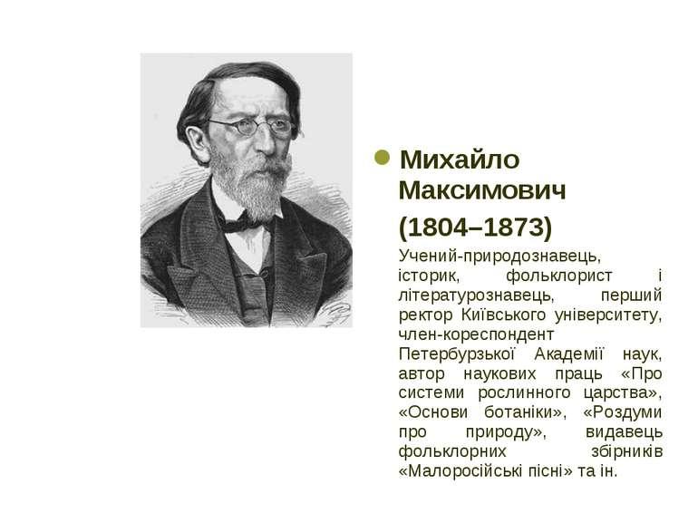 Михайло Максимович (1804–1873) Учений-природознавець, історик, фольклорист і ...