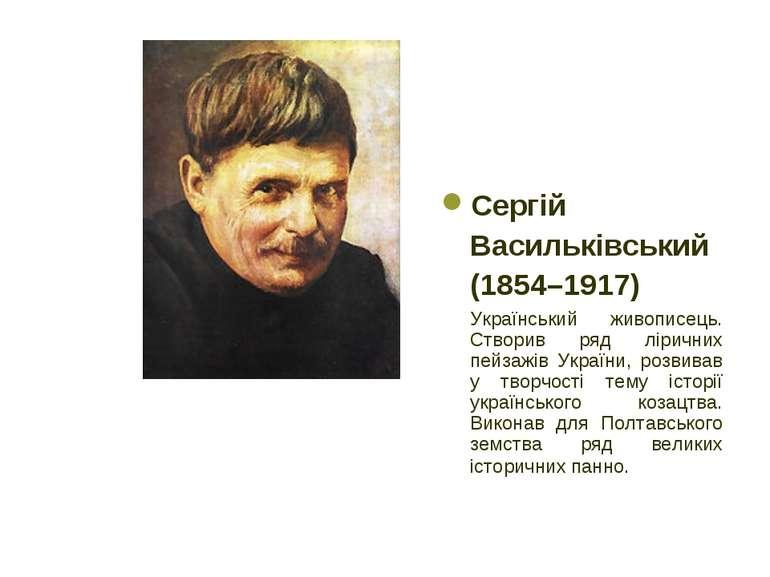 Сергій Васильківський (1854–1917) Український живописець. Створив ряд лірични...