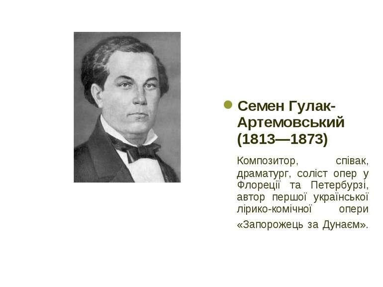 СеменГулак-Артемовський (1813—1873) Композитор, співак, драматург, соліст оп...