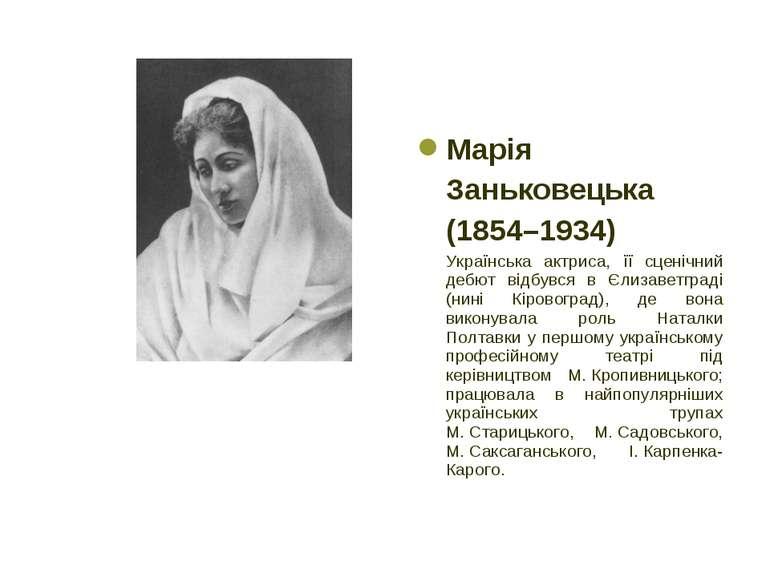 Марія Заньковецька (1854–1934) Українська актриса, її сценічний дебют відбув...
