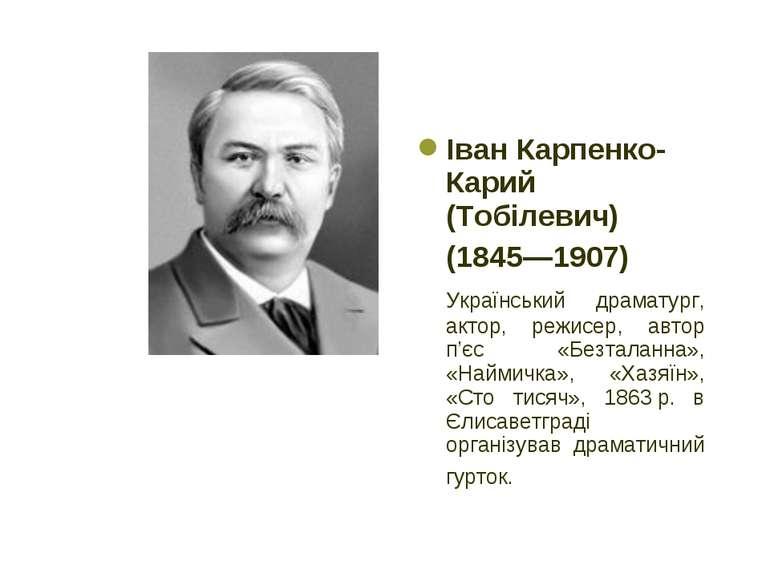 ІванКарпенко-Карий (Тобілевич) (1845—1907) Український драматург, актор, реж...