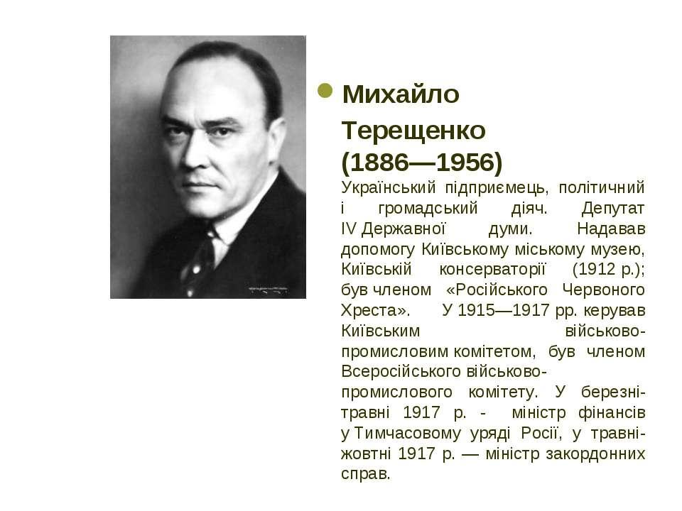 Михайло Терещенко (1886—1956) Український підприємець, політичний і громадськ...