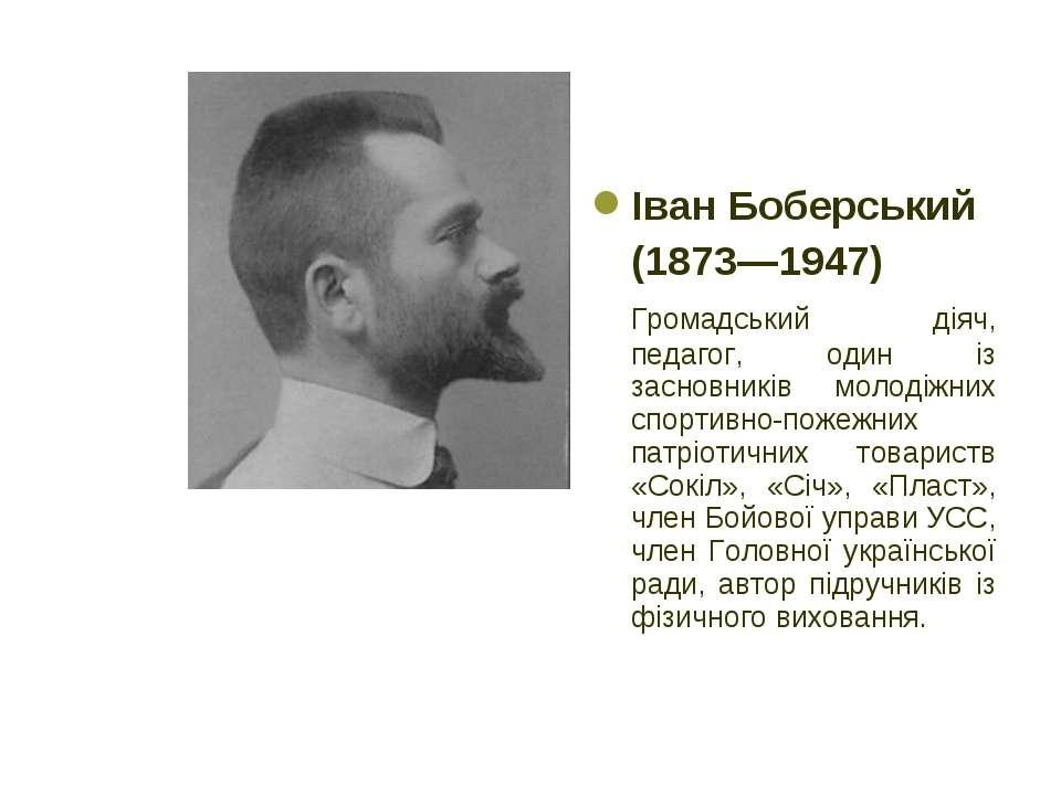 Іван Боберський (1873—1947) Громадський діяч, педагог, один із засновників мо...
