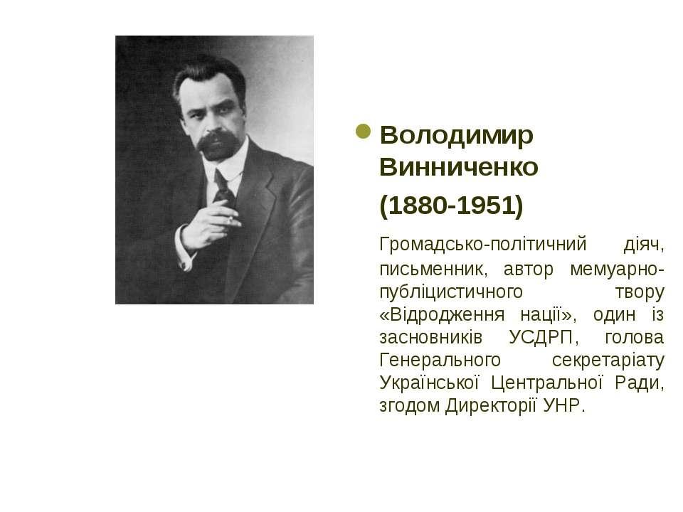 Володимир Винниченко (1880-1951) Громадсько-політичний діяч, письменник, авто...