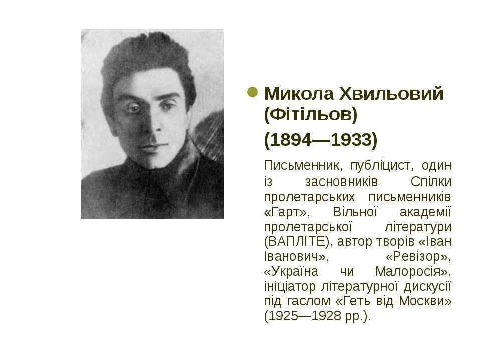 Микола Хвильовий (Фітільов) (1894—1933) Письменник, публіцист, один із заснов...
