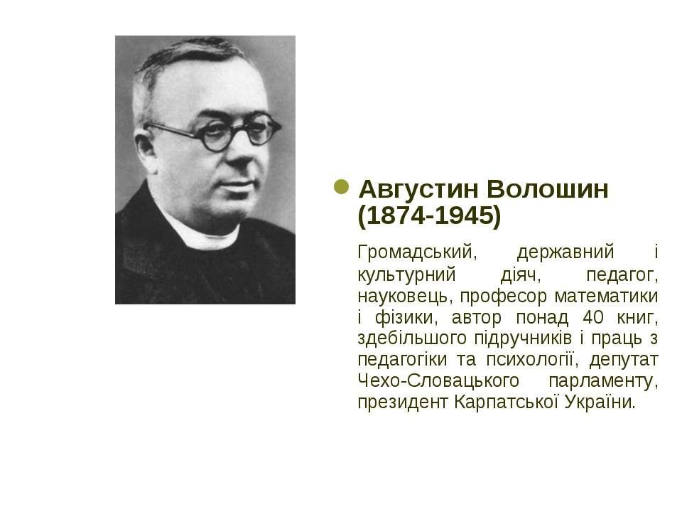 Августин Волошин (1874-1945) Громадський, державний і культурний діяч, педаго...