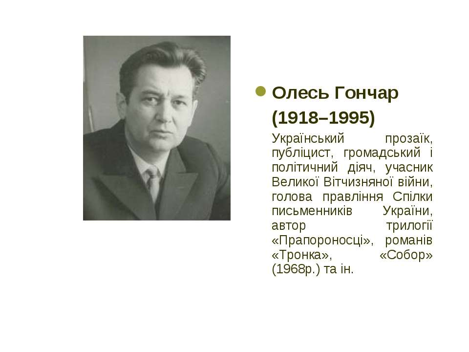 Олесь Гончар (1918–1995) Український прозаїк, публіцист, громадський і політи...
