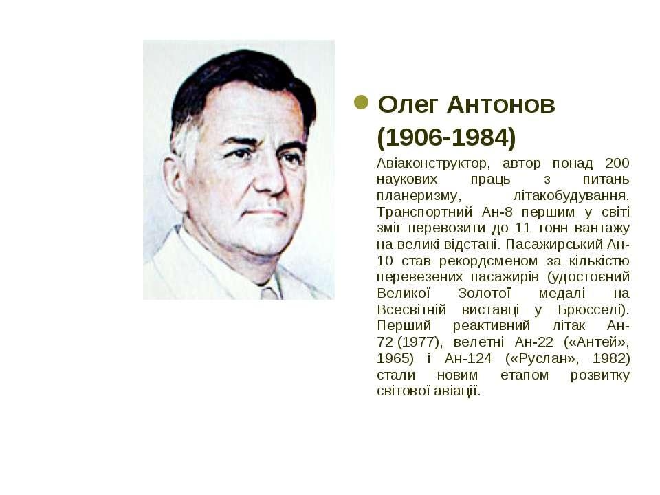 Олег Антонов (1906-1984) Авіаконструктор, автор понад 200 наукових праць з пи...
