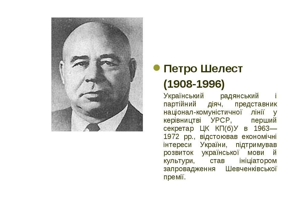 Петро Шелест (1908-1996) Український радянський і партійний діяч, представник...