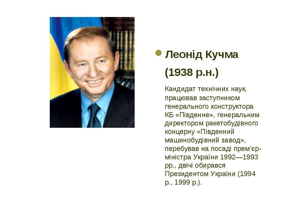 Леонід Кучма (1938 р.н.) Кандидат технічних наук, працював заступником генера...