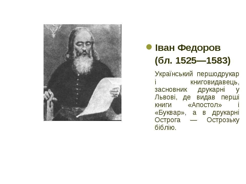 Іван Федоров (бл. 1525—1583) Український першодрукар і книговидавець, засновн...