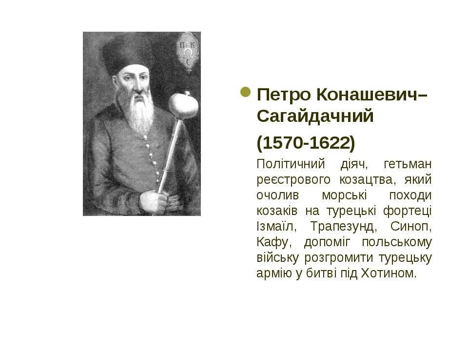 Петро Конашевич–Сагайдачний (1570-1622) Політичний діяч, гетьман реєстрового ...