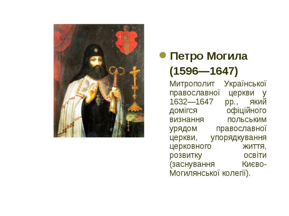 Петро Могила (1596—1647) Митрополит Української православної церкви у 1632—16...