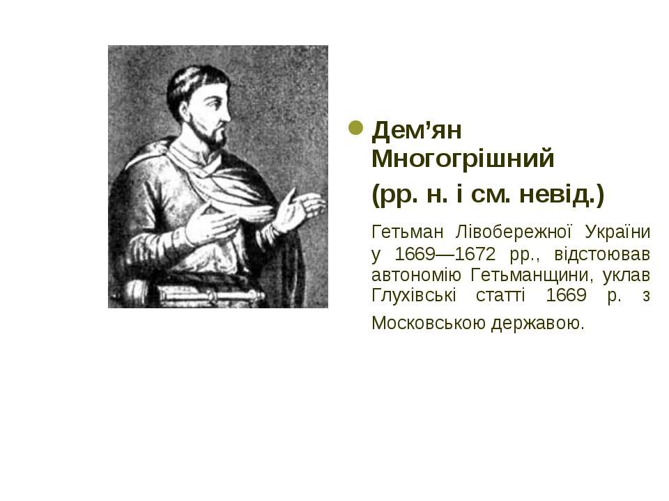 Дем'ян Многогрішний (рр. н. і см. невід.) Гетьман Лівобережної України у 1669...