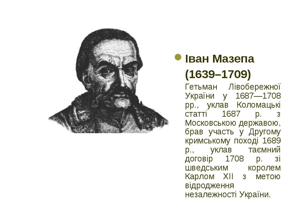 Іван Мазепа (1639–1709) Гетьман Лівобережної України у 1687—1708 рр., уклав К...
