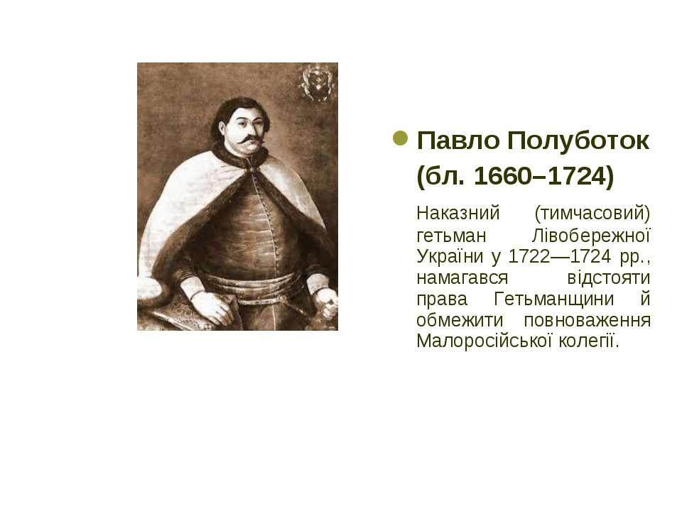 Павло Полуботок (бл. 1660–1724) Наказний (тимчасовий) гетьман Лівобережної Ук...